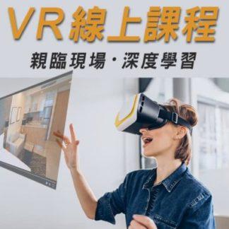VR線上課程