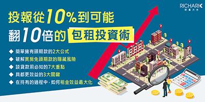 【6/8線上直播】投報從10%到可能翻10倍的包租投資術