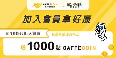 【RICHARK會員】前100名加入會員拿好康