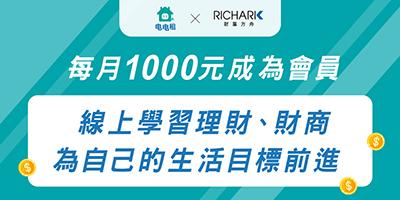 【RICHARK會員】電電租專屬連結加入會員