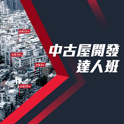 【線上教學】中古屋開發達人班_會員