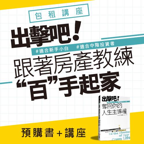 【新書+9/25講座】出擊吧!跟著房產教練百手起家