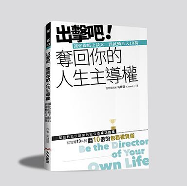【新書】出擊吧!奪回你的人生主導權