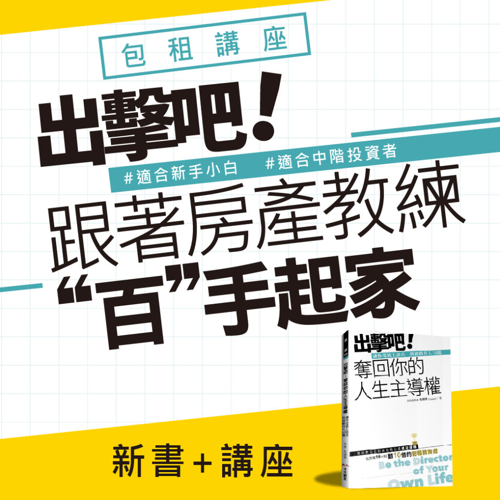 【新書+10/6講座】出擊吧!跟著房產教練百手起家